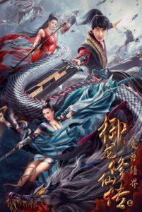 ดูหนัง Dragon Sword: Outlander (2021) ดาบมังกร: คนแปลกหน้า [ซับไทย]