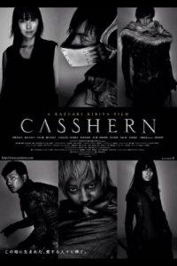 ดูหนัง Casshern (2004) เพาะพันธุ์มนุษย์เหล็กถล่มสงครามจักรกล