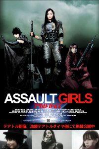 ดูหนัง Assault Girls (2009) เพชฌฆาตไซบอร์กล่าระห่ำเดือด