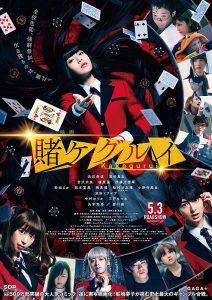 ดูหนัง Kakegurui the Movie: Zettai Zetsumei Russian Roulette (2021) โคตรเซียนโรงเรียนพนัน เดอะ มูฟวี่ ภาค 2 [ซับไทย]