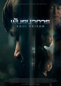 ดูหนัง Soul Prison (2021) พันธนาการ
