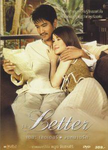 ดูหนัง The Letter (2004) เดอะเลตเตอร์ จดหมายรัก