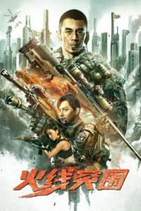 ดูหนัง Break Through (2021) ฝ่าแดนสงครามนรก [ซับไทย]