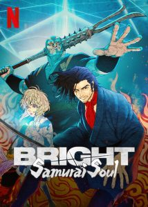 ดูหนัง Bright Samurai Soul (2021) ไบรท์: จิตวิญญาณซามูไร