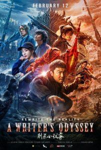 ดูหนัง A Writers Odyssey (2021) จอมยุทธทะลุภพ [ซับไทย]