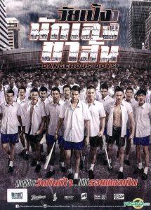ดูหนัง Dangerous Boys (2014) วัยเป้งง นักเลงขาสั้น