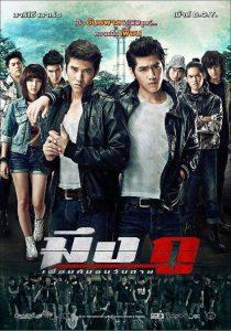 ดูหนัง Meung Gu Friends Never Die (2012) มึงกู เพื่อนกันจนวันตาย