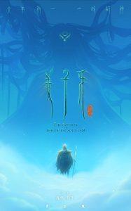 ดูการ์ตูน The Legend of Deification (2021) ตำนานราชาแห่งสวรรค์ [ซับไทย]