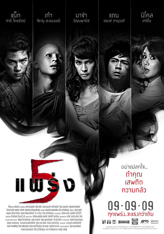 ดูหนัง Phobia 2 (2009) ห้าแพร่ง