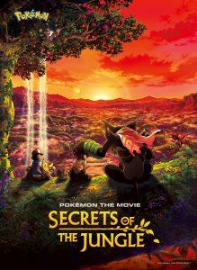 ดูการ์ตูน Pokémon the Movie: Secrets of the Jungle (2020) โปเกมอน เดอะ มูฟวี่: ความลับของป่าลึก