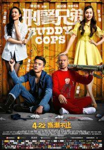 ดูหนัง Buddy Cops (2016) คู่หูตำรวจฮา [ซับไทย]
