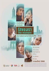 ดูหนัง The Moment (2017) รักของเรา