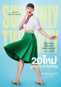 ดูหนัง Suddenly Twenty (2016) 20 ใหม่ ยูเทิร์นวัย หัวใจรีเทิร์น