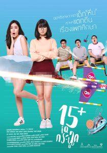 ดูหนัง 15+ IQ Krachoot (2017) 15+ ไอคิวกระฉูด