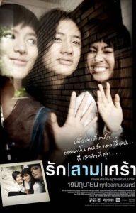 ดูหนัง The Last Moment (2008) รักสามเศร้า