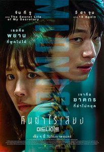 ดูหนัง Midnight (2021) คืนฆ่าไร้เสียง [ซับไทย]